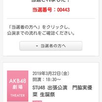みゆみゆ生誕祭‼️~AKB48劇場~の記事に添付されている画像