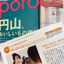 poroco4月号に!!の記事に添付されている画像