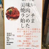 JR福島駅より徒歩2分!お昼の焼肉ランチもおすすめなホルモン専門店「Da-Wa」の記事に添付されている画像