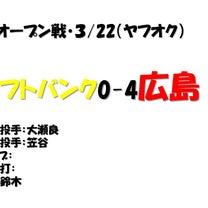【オープン戦】ソフトバンクに快勝!の記事に添付されている画像