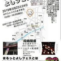 明日イベント~♪の記事に添付されている画像
