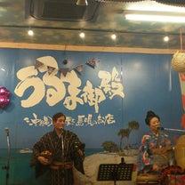 沖縄料理と島唄のお店の記事に添付されている画像