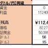 3/22 【CAD×円】両建編 <新規>売400ドルの画像