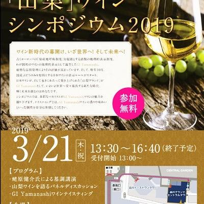 山梨ワインシンポジウムの記事に添付されている画像