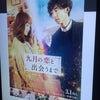 ☆九月の恋と出会うまで☆の画像