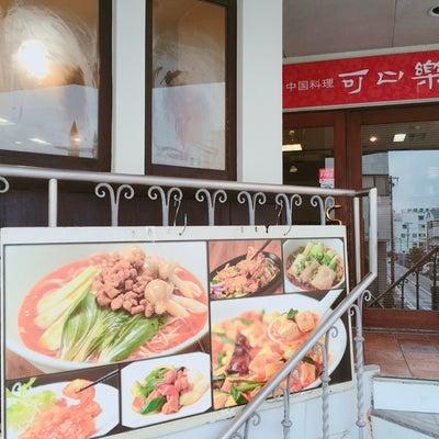 ✨中国料理「可口楽」(かくら)          JR和歌山駅西口の記事に添付されている画像