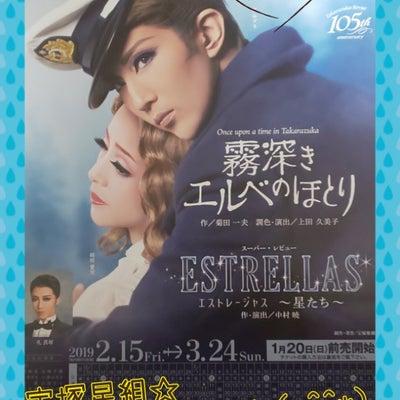 宝塚星組☆2回目観劇して来ました(*^^*)の記事に添付されている画像