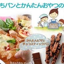 【ご案内】おうちパン&かんたんおやつ講座 at 沼津市 cafe LDKの記事に添付されている画像