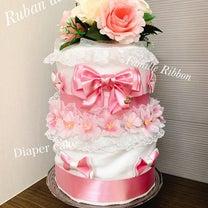 [開催レポ1]ファミーユリボン&ダイパーケーキ Ruban de L'etoilの記事に添付されている画像
