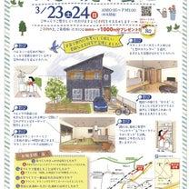 明日明後日と尾道市で『完成見学会』!の記事に添付されている画像
