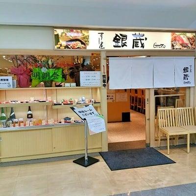 【すし屋 銀蔵】VAL小山店~新店舗の記事に添付されている画像