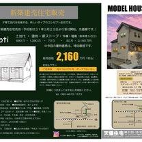 新築建売住宅販売(日田)、受付開始です!の記事に添付されている画像