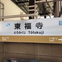 2019.3.20京都旅行最終日。の記事に添付されている画像