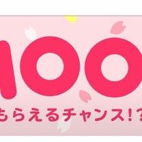 新規会員登録で1000円貰えますの記事に添付されている画像