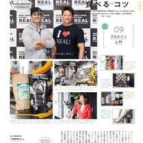 『月刊ケリー』に、REALが掲載されていますの記事に添付されている画像