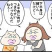 【ダイエット245日目】新たな仲間をご紹介します!(笑)【漫画】