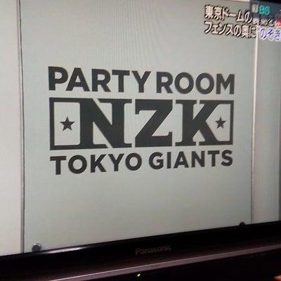 東京ドームに!?パーティールーム(^∇^)の記事に添付されている画像