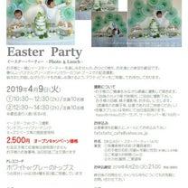 【募集中】4/9(火)イースターパーティーの記事に添付されている画像