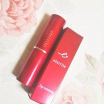 唇にも美容液が必要だと実感しました!唇のための美容液<シャルレ>エタリテ リップの記事に添付されている画像