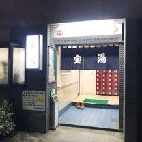 2019/3/16 宝湯 (初) @ 大田区の記事に添付されている画像