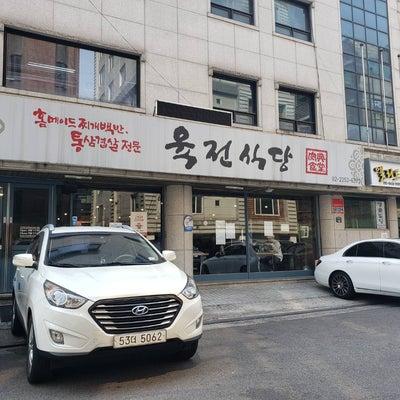東大門近くの『肉典食堂1号店』韓国人も並ぶ!美味しいモクサルを食べました~の記事に添付されている画像