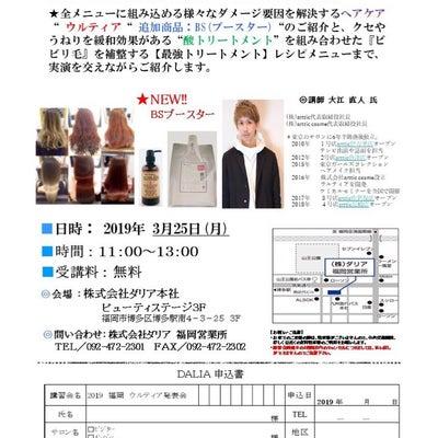 3月25日は福岡でフマル酸×グリオキシル酸のウルティア酸トリートメンセミナー開催の記事に添付されている画像