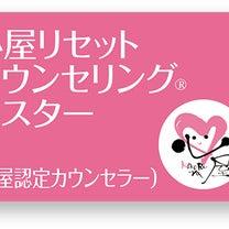 """金沢でなごみの会をします❤ """"足元の小さなお花にありがとう""""の記事に添付されている画像"""