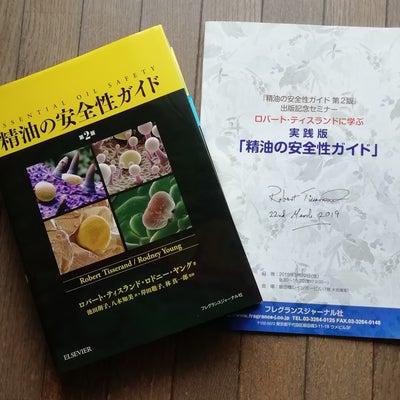日本のアロマテラピーの歴史絵巻が目の前に・・・・ロバートティスランド氏に学ぶの記事に添付されている画像