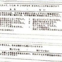 「イジメの認定は学校がするものではありません❗」の記事に添付されている画像