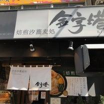 東京(赤羽岩淵)「焙煎汐蕎麦処 金字塔」その2の記事に添付されている画像