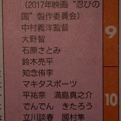 映画「忍びの国」TBS系 4月2日(火)よる8時57分!地上波!初☆全国放送!6の記事に添付されている画像