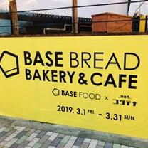 これ1食で1日の3分の1の栄養素がとれちゃうパン*世界初の完全栄養の主食BASEの記事に添付されている画像