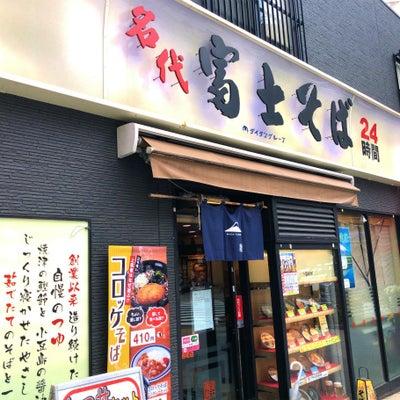 これが昔ながらのラーメンなのか?~名代 富士そば@人形町の記事に添付されている画像