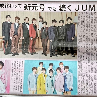 朝JUMPは目覚めがイイ感じ♡の記事に添付されている画像