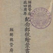 朝鮮総督府発行 朝鮮総督府始政4周年記念の記事に添付されている画像
