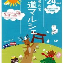 参道マルシェの記事に添付されている画像