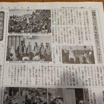 今朝の中日新聞 名東ホームニュースに掲載されました。の記事に添付されている画像