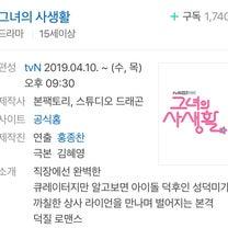 tvN水木ドラマ「彼女の私生活」 그녀의 사생활の記事に添付されている画像