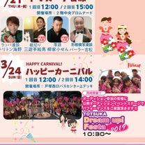 戸塚イベント情報!!の記事に添付されている画像
