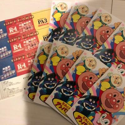出発!福岡へ!A8イベントいってきまぁすの記事に添付されている画像