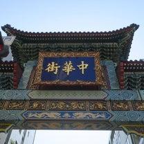 中華街の記事に添付されている画像