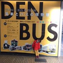 電車とバスの博物館の記事に添付されている画像