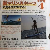 久しぶりの横浜ウォーカー 足漕ぎSUPの記事に添付されている画像