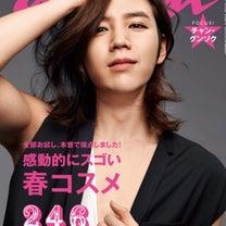 2011.3.23  an.an発売日 表紙チャングンソクの記事に添付されている画像