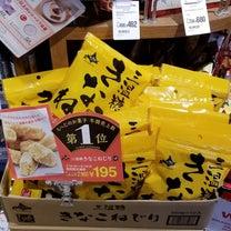 売り上げ数第1位に納得できるKALDIお菓子の記事に添付されている画像