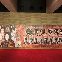 劇団☆新感線/偽義経冥界歌の記事に添付されている画像