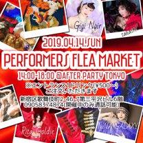 4/14(日)衣装フリーマーケット@AFTER PARTY TOKYOの記事に添付されている画像