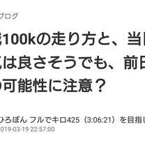 (追記:雪が降ってきた?)日本一フラットな茨城100k  完走に向けての記事に添付されている画像