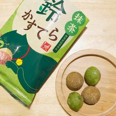 *素朴な味わいがずっと好き♪KALDIの抹茶鈴かすてら*の記事に添付されている画像