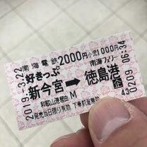 和歌山 徳島 日帰りの記事に添付されている画像